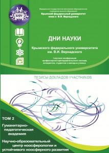 http://science.cfuv.ru/wp-content/uploads/2016/12/GPA-213x300.jpg