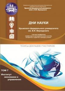 http://science.cfuv.ru/wp-content/uploads/2016/12/IEU-213x300.jpg