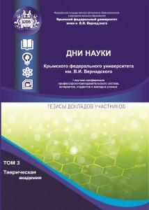 http://science.cfuv.ru/wp-content/uploads/2016/12/TA1-214x300.jpg