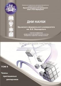 http://science.cfuv.ru/wp-content/uploads/2016/12/proch-213x300.jpg