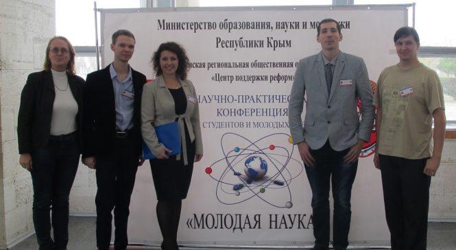 Научно-практическая конференция «Молодая наука»