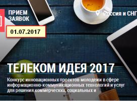 Телеком Идея 2017