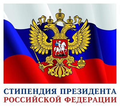 Конкурс на получение стипендии Президента РФ и Правительства РФ