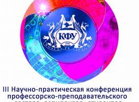III Научно-практическая конференция профессорско-преподавательского состава, аспирантов, студентов и молодых ученых
