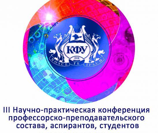 III Научно-практическая конференция