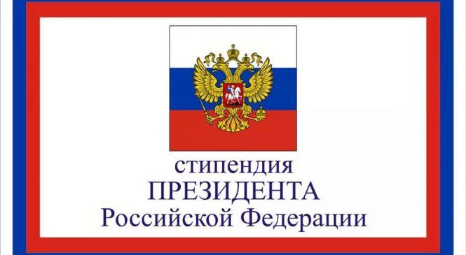 Стипендия Правительства Российской Федерации