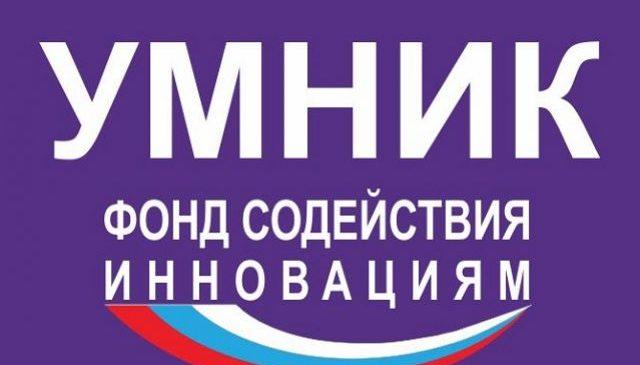 Начат прием заявок на конкурс Умник в Крыму!