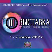 Выставка Научных, научно-технических и конструкторских разработок