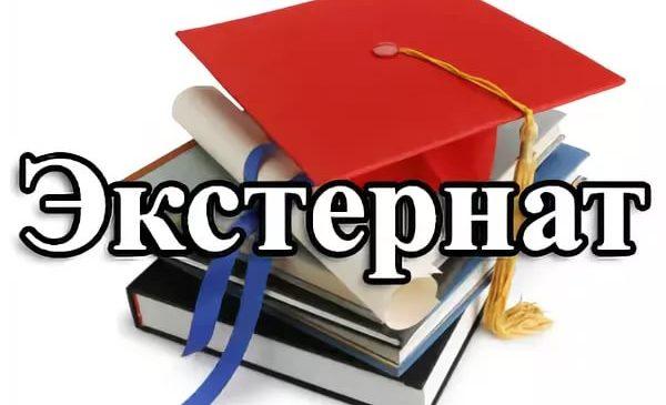 ОБЪЯВЛЕНИЕ!  С 1 ноября по 30 ноября 2017 г.  будет проходить прием заявлений от экстернов для сдачи кандидатских экзаменов по адресу: ул. Павленко, 3, к. 101.