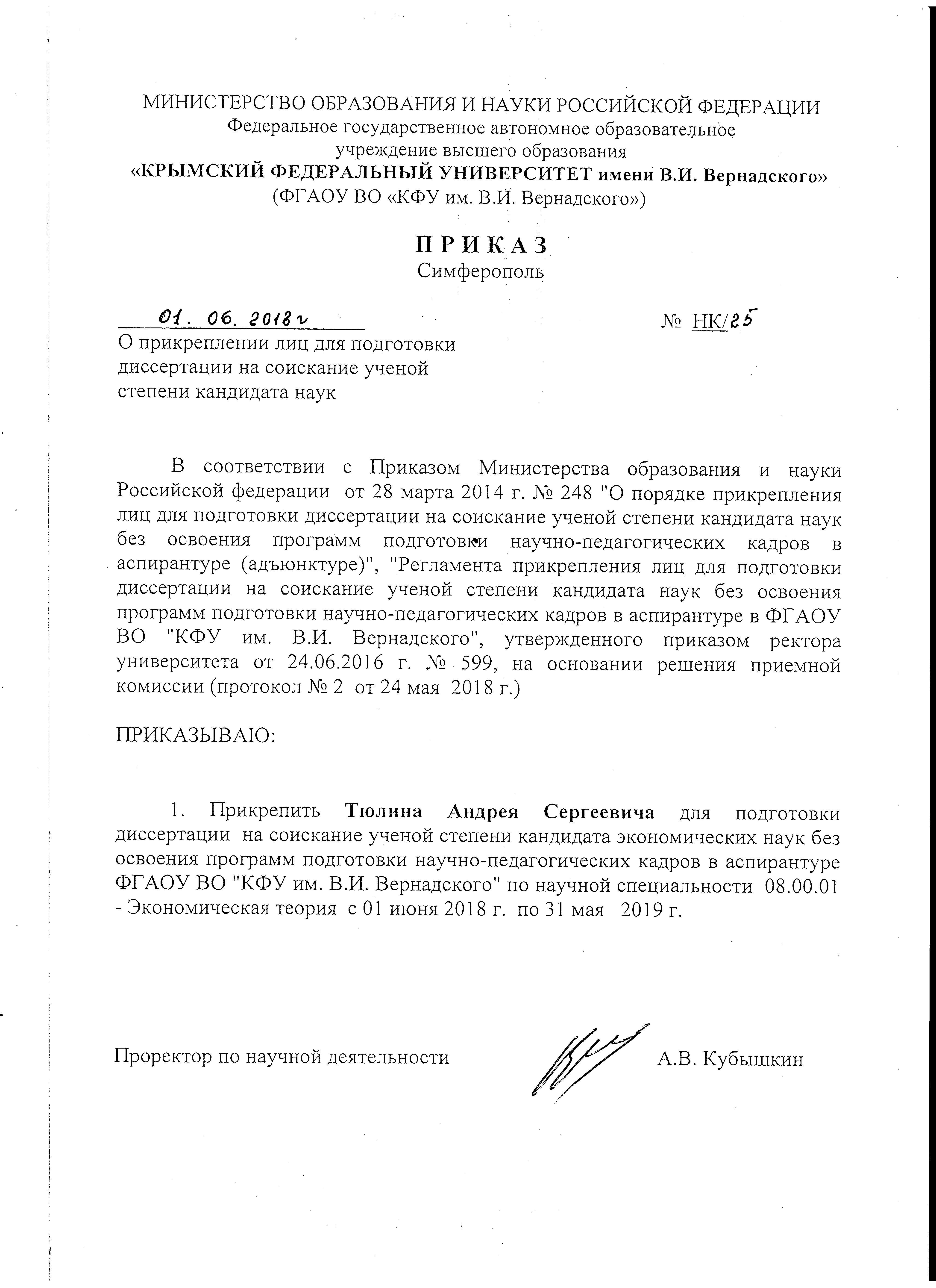Приказы о зачислении кфу 2016.