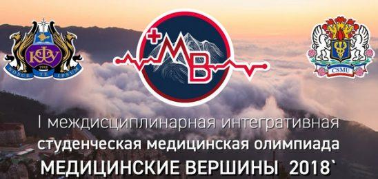 I медицинская междисциплинарная интегративная студенческая олимпиада «Медицинские вершины»