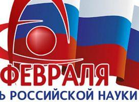 День Российской науки в КФУ