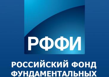 Подведены итоги конкурсов на лучшие научные проекты, проводимых совместно РФФИ иАНО ЭИСИ