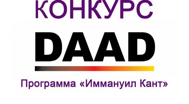 Конкурс по Программе «Иммануил Кант» — дедлайн 20.09.2019
