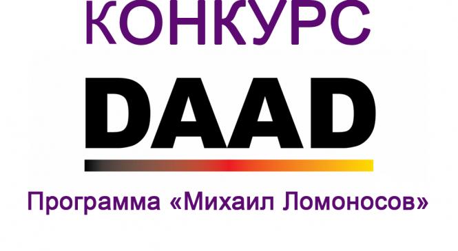 Конкурс по Программе «Михаил Ломоносов» — дедлайн 20.09.2019