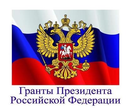 Объявлен конкурс Грантов Президента РФ молодым ученым: до 02.10.19