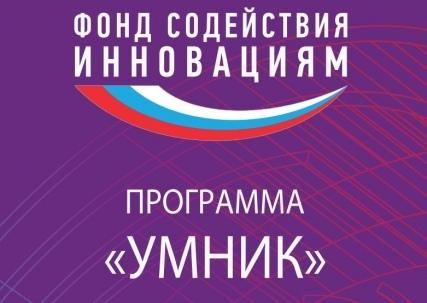 В Крымском федеральном университете  идёт приём заявок на участие в Четвертом Крымском конкурсе инновационных проектов по программе «УМНИК»