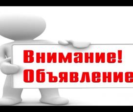 Конкурс внутривузовских грантов ФГАОУ ВО «КФУ имени В. И. Вернадского» для молодых ученых и обучающихся