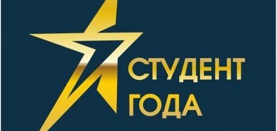 Объявлен конкурс Всероссийской премии «Студент года»