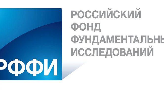 Конкурс РФФИ на соискание финансовой поддержки для подготовки и опубликования научных обзорных статей