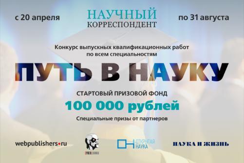 Конкурс научных публикаций для выпускников российских вузов «Путь в науку»