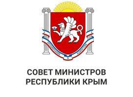 Открыт прием заявок на получение стипендий Совета министров Республики Крым для студентов