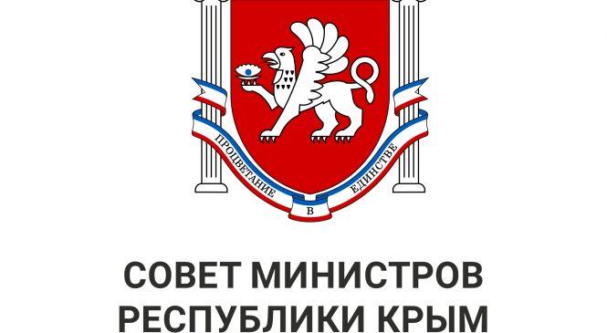 Государственная премия Республики Крым