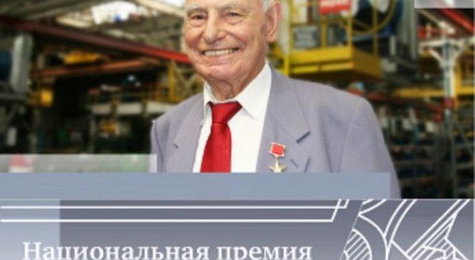 IV Национальная премия имени Ежевского Александра Александровича